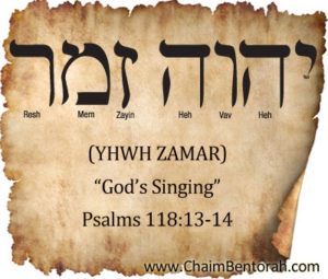 HEBREW WORD STUDY – GOD'S SINGING – יהוה זמר YHWH ZAMAR