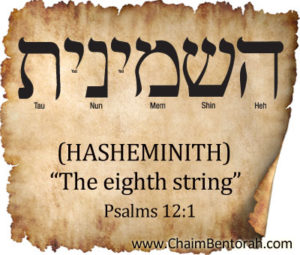 HEBREW WORD STUDY – THE EIGHTH STRING