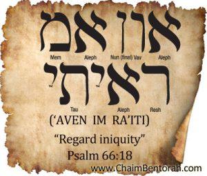 HEBREW WORD STUDY – REGARD INIQUITY