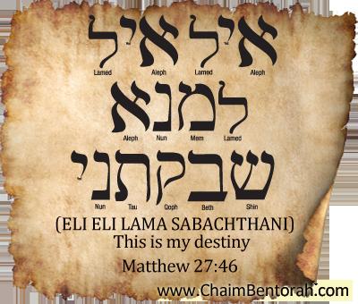 word study eli eli lama sabachthani